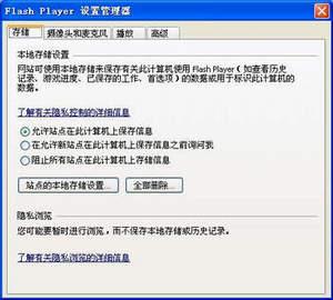 flash设置存储选项