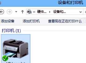 WIN8下安装网络打印机的方法