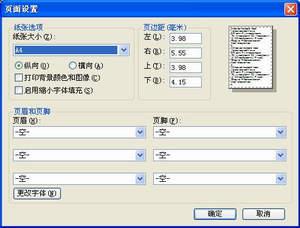 IE页面设置的页边距修改
