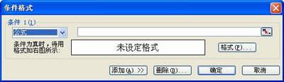 excel2003条件格式设置