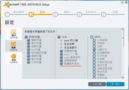 禁用Avast8的软件更新程序
