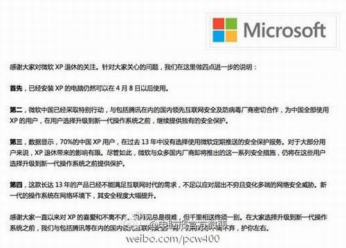 微软继续为中国XP用户提供安全保护