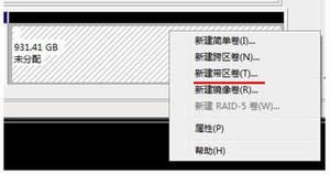 硬盘建软RAID提速