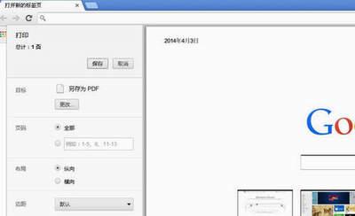 chrome另存为PDF