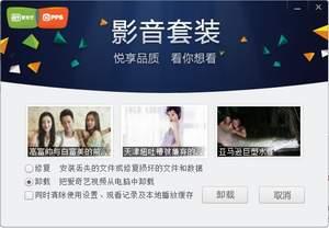 win7中卸载爱奇艺