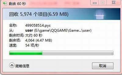 腾讯游戏删除pyc文件