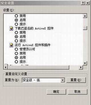 启用ActiveX控件与插件