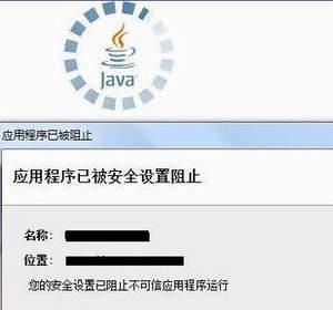 应用程序已被安全设置阻止