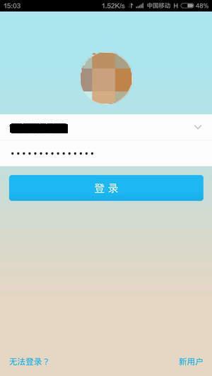 手机QQ完全退出帐号登录