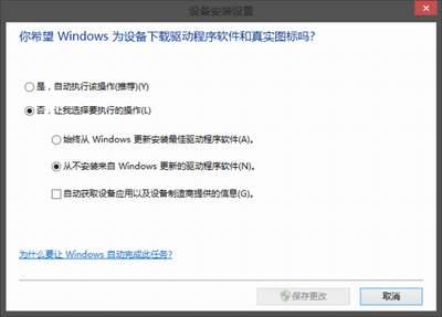关闭Windows自动更新驱动程序