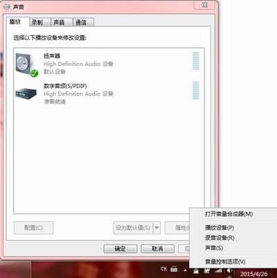 笔记本HDMI连投影仪无声音的处理方法