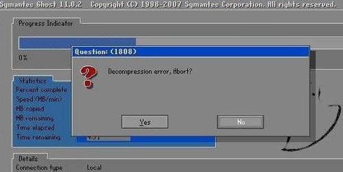 Decompression error