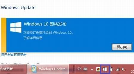 Windows10开始预订