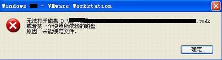 VM虚拟机未能锁定文件