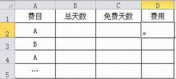 Excel阶梯计费的公式