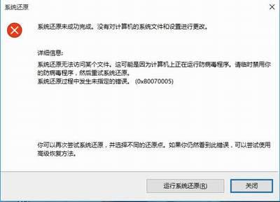 系统还原0x80070005错误