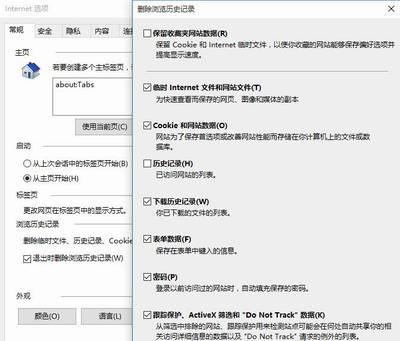 删除IE浏览历史记录的设置
