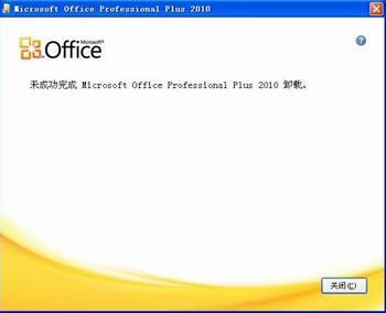 未成功完成Microsoft Office 2010卸载