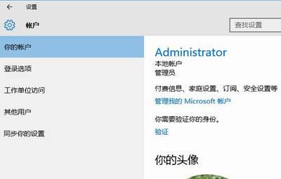 Win10下微软账户恢复本地账户