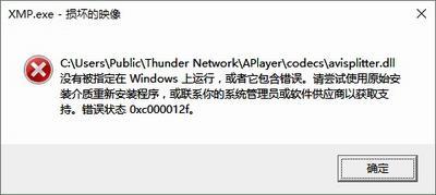 XMP.exe-损坏的映像