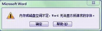 WORD显示内存或磁盘空间不足