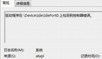 驱动程序在\Device\Ide\IdePort0上检测到控制器错误