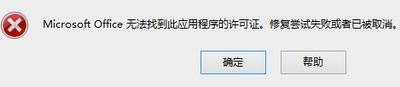 Microsoft Office无法找到此应用程序的许可证