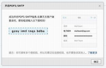 第三方客户端登录QQ邮箱要使用授权码