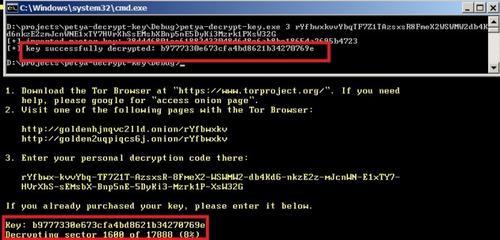 Petya勒索软件作者公开解密主密钥