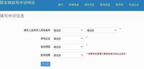国家邮政局申诉网站使用指南