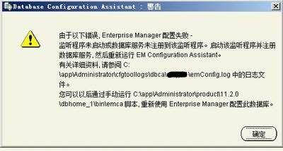 Enterprise Manager配置失败