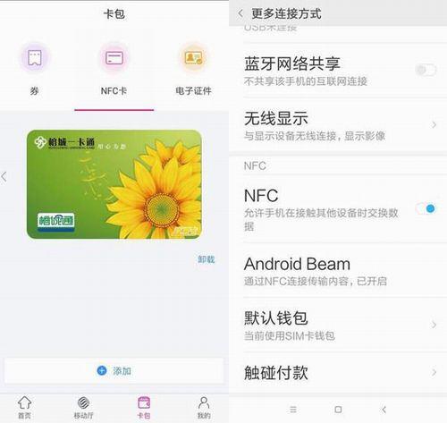 小米NFC设置SIM卡钱包