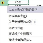 Excel批量转换以文本形式存储的数字