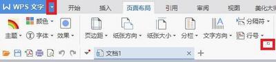WPS的页面设置