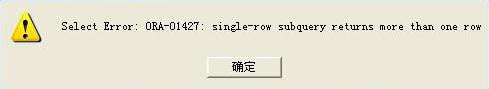 ORA-01427错误与rownum