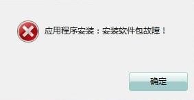 AMD显卡驱动的安装软件包故障