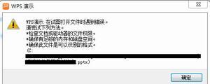 WPS在试图打开文件时遇到错误