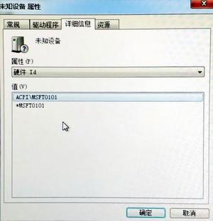 Id为MSFT0101的未知设备