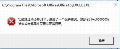功能地址造成了一个保护错误