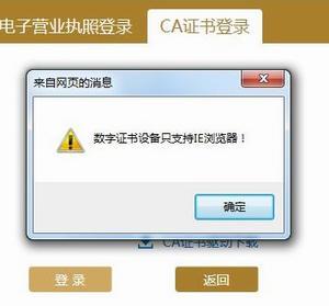 数字证书设备只支持IE浏览器