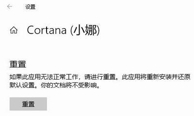 小娜搜索框不能输入的修复方法