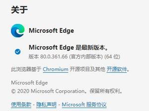 怎样安装Chromium核心的Edge