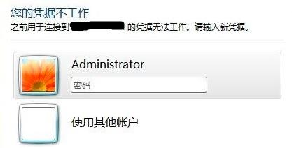 远程桌面,您的凭据不工作