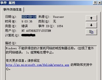 Windows不能获得您的计算机网络的域控制器名称