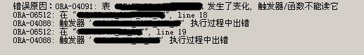 ORA-04091:表发生了变化,触发器/函数不能读它