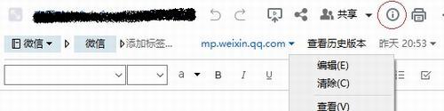 印象笔记删除来源网址