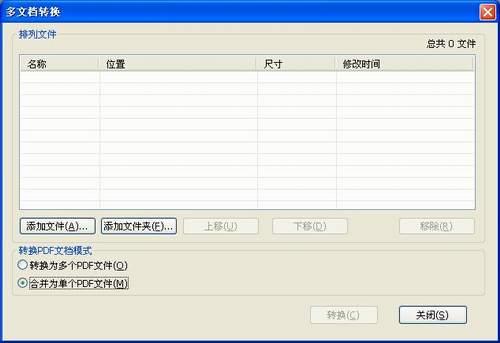 Foxit Phantom多文档转换PDF