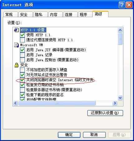 怎样根据SREng日志的分析报告清除病毒之IE选项